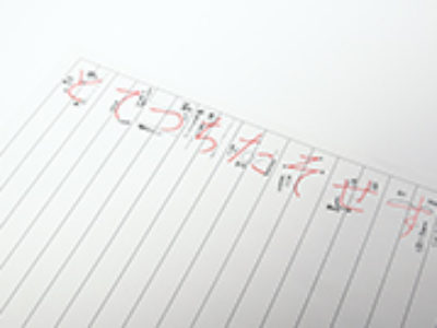 大人になったら字がきれいになる為の知識、つけてみませんか?