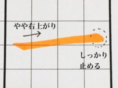 筆ペン・マスターコース/横画・止めのある文字【お手本付き】
