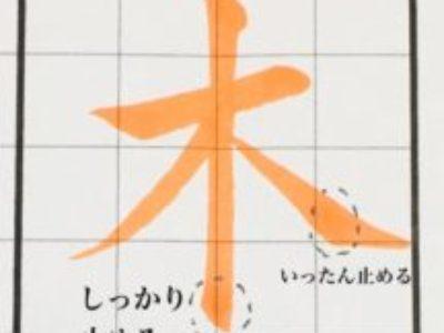 筆ペン・マスターコース/縦画・止めのある文字【お手本付き】