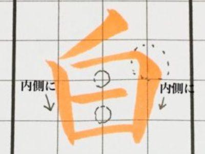 筆ペン・マスターコース/折れ➁・止めのある文字【お手本付き】
