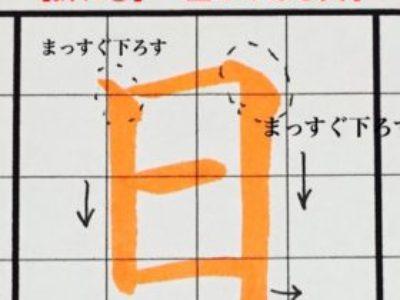 筆ペン・マスターコース/折れ➀・止めのある文字【お手本付き】