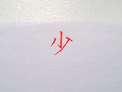 """〝小""""や〝少""""のしょうを美文字に書コツ【ペン字・ボールペン字】"""