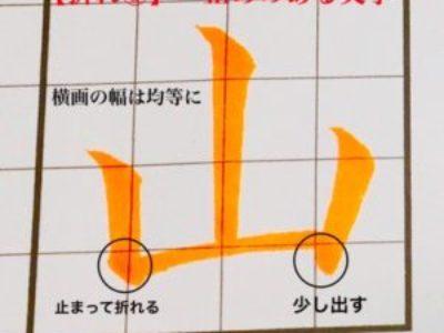 筆ペンマスターコース/折れ➂・止めのある文字【お手本付き】
