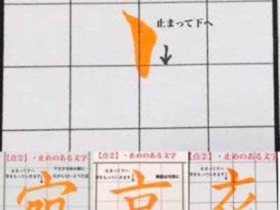 筆ペンマスターコース/点②・止めのある文字【お手本付き】