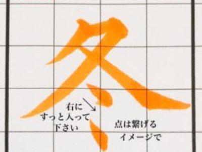 筆ペンマスターコース/点①・止めのある文字【お手本付き】