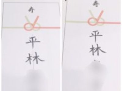 筆ペン・ご祝儀袋の書き方Before→After