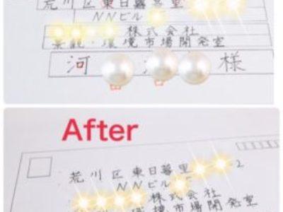 美文字講座・ビジネス編受講男性Before→After【社名入り宛名書き】