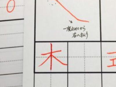 """""""本""""や""""木""""の右払いを美文字に書くコツ 【ペン字・ボールペン字】"""