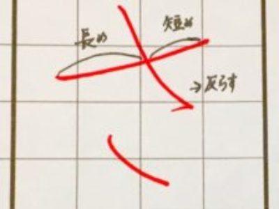 ペン字教室のひらがな練習 ひらがなマスターコース【さしすせそ】