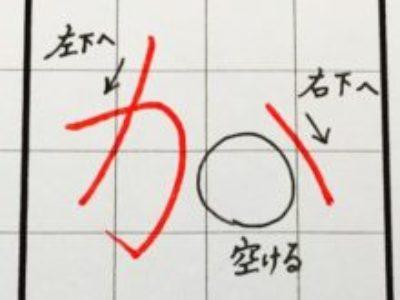 ペン字教室のひらがな練習 ひらがなマスターコース【かきくけこ】