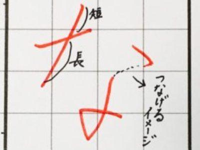 ペン字教室のひらがな練習 ひらがなマスターコース【なにぬねの】