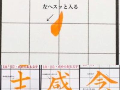 筆ペンマスターコース/点③・止めのある文字【お手本付き】