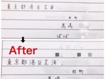 ペン字コース氏名・ご住所Before→After/横書き【ペン字・ボールペン字】