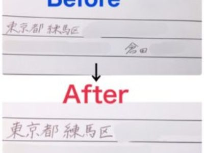 大人30代女性ペン字コース氏名・ご住所Before→After/横書き