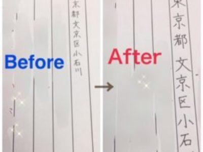 ペン字コース氏名・ご住所Before→After/たて書き【ペン字・ボールペン字】