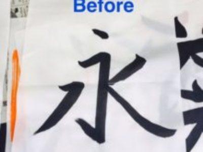 書道コース・体験レッスン生徒さんBefore→After(※利き手ではない右手で書いていただきました♪)