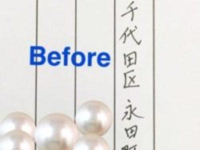 都内勤務20代男性 ペン字コース氏名・ご住所Before→After