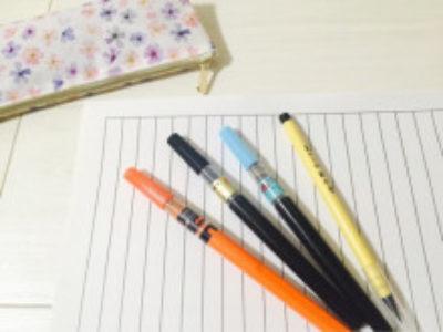 おすすめの筆ペンをご紹介します【初心者・筆圧が強い・慣れてきたら】