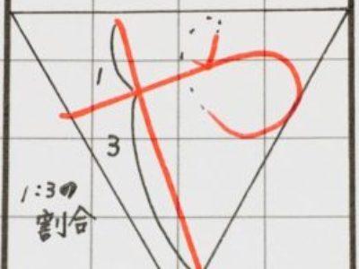 ペン字教室のひらがな練習 ひらがなマスターコース【やゆよ】