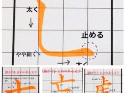 筆ペンマスターコース/曲がり・止めのある文字【お手本付き】