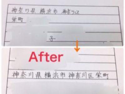 良く書く字から、美文字を目指してみませんか?【生徒さんBefore→After】