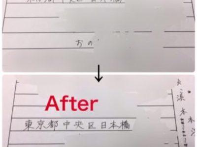 手帳やメモ帳に書くのが早い人は、つづけ字やくずし字がおすすめです