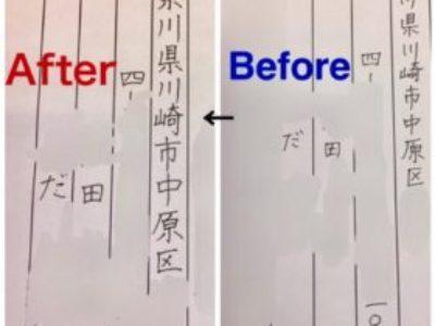20代大人女性ペン字Before→after 【ペン字コース氏名・ご住所受講】