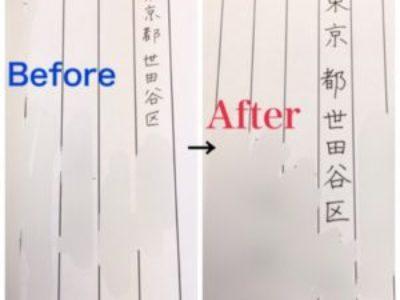 20代都内女性ペン字Before→after 【ペン字コース・氏名/ご住所受講】