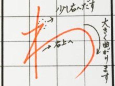 ペン字教室のひらがな練習 ひらがなマスターコース【わをん】