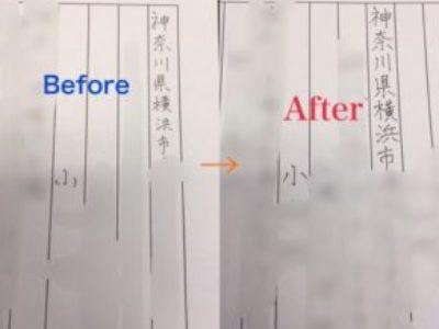 大人40代男性・ペン字コース受講【Before→After】
