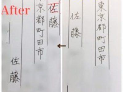 字がきれいに書けると、たのしみが増えます♪【ペン字・Before→After】