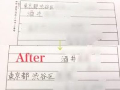 まずは、自分や家族の住所・氏名がきれいな字で書けることが美文字への第一歩♡
