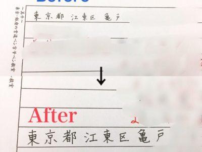 上司に字が汚いといわれる原因は、小さくて読みづらいから?