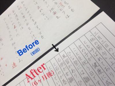 3ヶ月できれいな字に近づき、6ヶ月で美文字が身につくレッスン♪【生徒さんBefore(初回)→After(6ヶ月後)】
