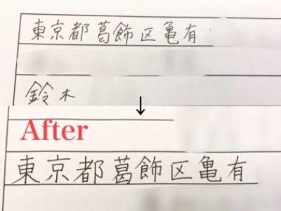 画数の多い字と少ない字、どちらが上手に書けますか?♪