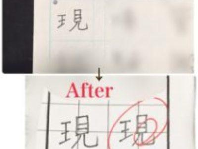 字の空間がきれいだと、バランス良く字はきれいになる!【ペン字コース/生徒さんBefore→After】