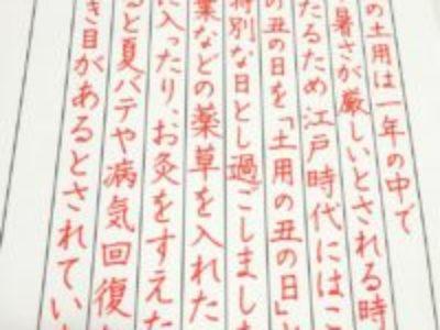 ひらがな・漢字・カタカナをバランス良く書きたいひとへ、おすすめはペン字6回チケットコース♪