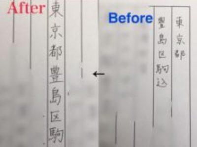 大人になってからでも、字は変わる!【ペン字コース受講/生徒さんBefore→After】