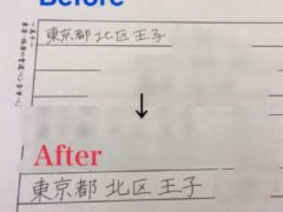 大人になってからペン字教室に通っても、美文字になるレッスン♡【ペン字コース受講・生徒さんBefore⇒After掲載】