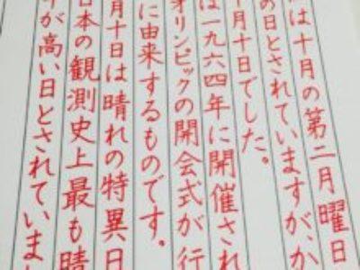 ひらがな・漢字・カタカナをバランス良くきれいな字で書けるように、美文字トレーニングしてみませんか♪