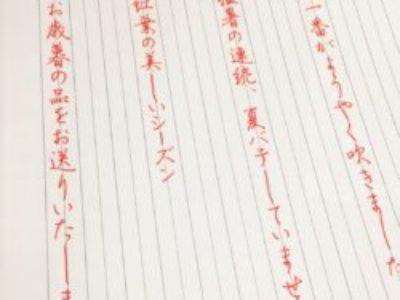 〝つづけ字を美文字に書くコツは、連綿にある!〟