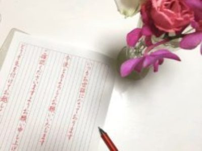 美文字講座で、日常生活に役立つペン字を身につけよう♡