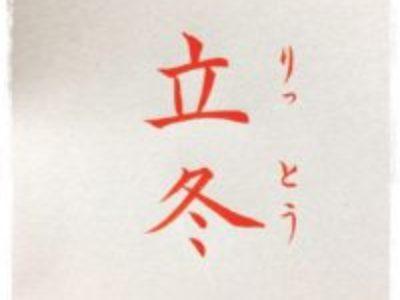 筆ペンで季節に彩りを/明日から【立冬】ですね♡