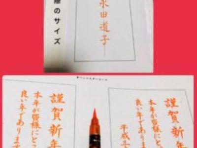 ペン字と比べて、やっぱり筆ペンって難しいの?