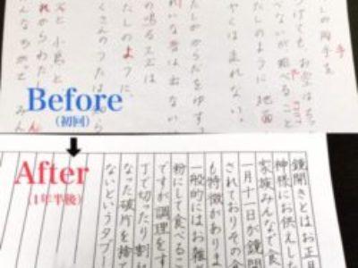 【生徒さんBefore(初回)→After(1年半後)】ペン字6回コース受講・日常生活で役立つ美文字レッスン