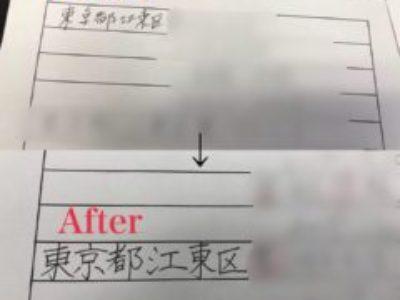〝上司に字が汚くて読めないと指摘されます〟