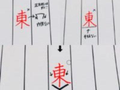 東京都の〝東〟を今より美文字に書ける2つのヒント♡