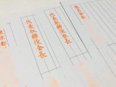 筆ペンは〝役職名〟〝会社名〟のオーダーもできます♪