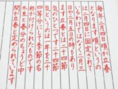 ペン字6回コースなら、苦手な〝ひらがな〟と〝漢字〟がバランス良く書けます♪【2月お手本掲載】