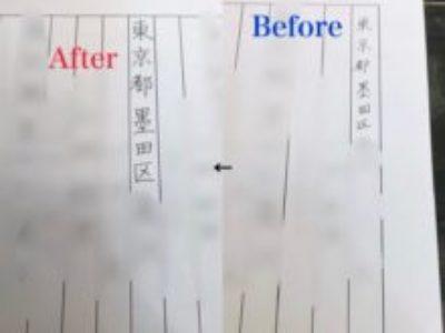春に向けて美文字レッスン♪【ペン字コース受講・Before→After】